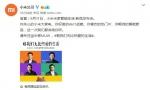 小米6月11召开米家发布会 谢霆锋为定制产品合作人