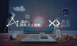京东AI联手悉见科技推出超级眼镜 AR&AI全面赋能零售基础设施