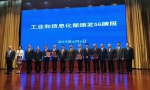 工信部正式发放5G牌照 中国广电入围