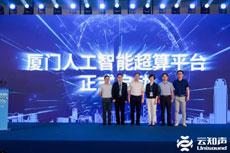 首届云知声AI技术开放日完美收官,全栈AI硬核技术赋能产业链