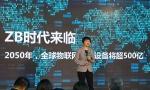 千兆跃科技发布AIoT大数据平台和解决方案