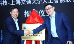 深兰科技-上海交通大学人工智能联合实验室成立