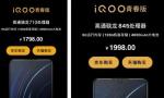 iQOO或推出两部青春版手机:更换处理器,依旧主打性价比