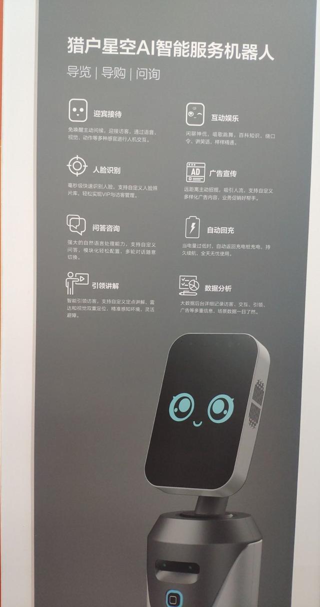 CES Asia 2019:猎豹移动猎户星空AI智能服务机器人亮相