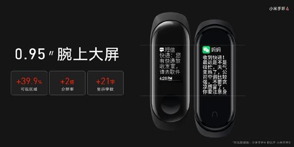 169元起,小米手环4发布:屏幕增大、支持小爱同学和快捷支付