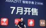 华米科技发布两款旗舰新品,主打硬件+健康云服务
