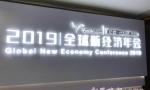 科创引领智能新时代 2019全球新经济年会今天开幕