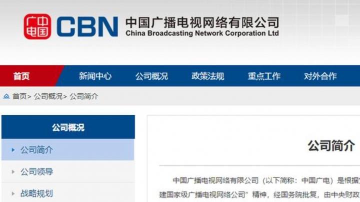 中国广电喜提5G之后:资金不是难题,挑战来自技术、人才和管理