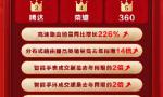 京东618为IoT安全加码 360全线路由器产品成交额同比提升4倍以上