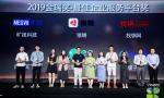 """旷视荣获2019金瑞奖""""最佳企业服务平台奖"""" 为行业持续创造价值"""