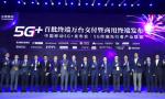 HTC联合中国移动推出5G云VR解决方案