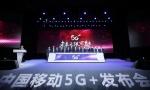 """中国移动正式开启""""5G+""""速度"""
