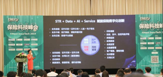 STR+DATA+AI+Service,合合信息赋能数字化保险未来