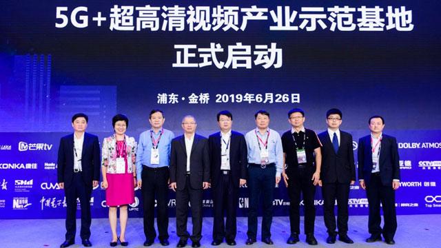 中国移动咪咕牵手上海 启动5G+超高清视频产业示范基地