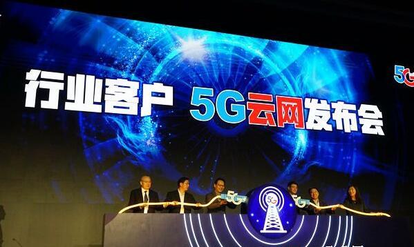 中国电信发布六大5G行业云网方案