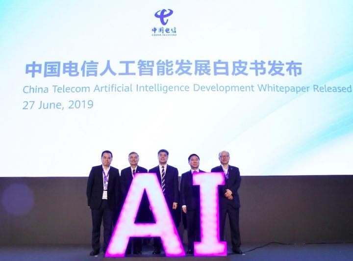 中国电信首次发布人工智能发展白皮书