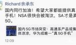 余承东:NSA组网很快会被淘汰 希望友商提供真5G手机