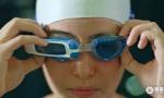 索尼智能眼镜技术加持,SwimAR泳镜全息显示模块来袭