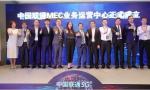 开放合作,联通&华为携手打造MEC边缘云创新业务运营中心