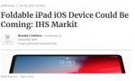 IHS Markit:苹果或推出可折叠iPad 运行iPadOS
