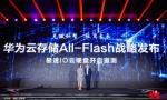 华为云发布存储All-Flash战略,数据处理从毫秒进入微秒时代