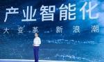 百度举行第三届AI开发者大会 中国产业智能化大幕拉开
