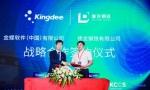 """金蝶与德龙钢铁签署战略协议,共同打造""""数字化转型""""平台"""
