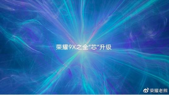 荣耀新布局:新款电视和全面屏笔记本或将和荣耀9X一同发布