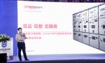 西拓电气发布配电物联新产品SmartSMO智能配电室