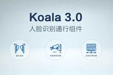 旷视新一代Koala人脸识别通行产品 加速楼宇园区AIoT落地