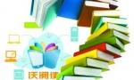 联通沃悦读公司成立一周年:进入5G+阅读发展新纪元时代