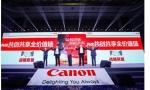 京东企业业务携手佳能(中国)发力企业市场 加速企业办公智能化