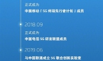 魅族成三大运营商5G战略合作伙伴 将推真5G手机
