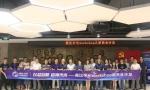 """""""以芯致新,启视未来""""奥比中光举办Workshop新商业沙龙"""