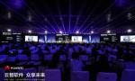 加速产业数字转型 华为软件与人工智能产业峰会成功举办