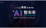 视觉AI市场引爆前夕, 虹软+AI沙龙招募深圳同仁