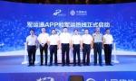 中国移动成为武汉军运会电信服务类唯一合作伙伴   多项5G应用将亮相军运会