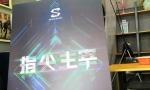 """黑鲨游戏手机2 Pro神秘亮相""""新品探秘""""活动现场"""