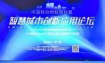 中国移动授予悉见科技OCP认证 5G+AR物联网助力智慧城市发展