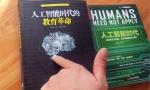 随着科技的进步,人工智能将会越来越发达,未来是否会影响人类?