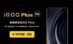 售价4498元 VIVO iQOO Plus 5G手机或将于8月上市