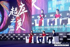GMIC广州2019闭幕 科大讯飞实时语音转写展现AI之美