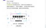荣耀智慧屏8月10日面世,首发鸿鹄芯片搭载升降式AI摄像头