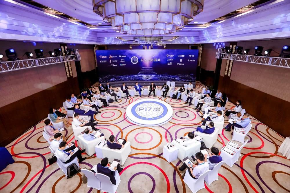 P17安全领袖圆桌:腾讯携手产业链伙伴共建安全生态