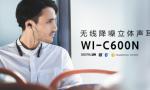 索尼WI-C600N降噪蓝牙耳机 畅享更为舒适纯真的音乐