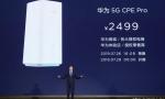 华为5G CPE Pro评测:让疾速网络体验成为可能