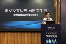 科大讯飞联合艾特智能发布智能语音面板,实现全屋无死角语音控制
