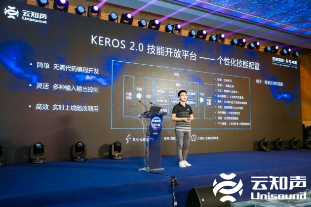 开启儿童智能产品新篇章,云知声发布智能教育机器人操作系统 KEROS 2.0