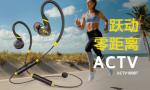 TCL耳机推运动达人系列 ACTV100BT助你放肆奔跑
