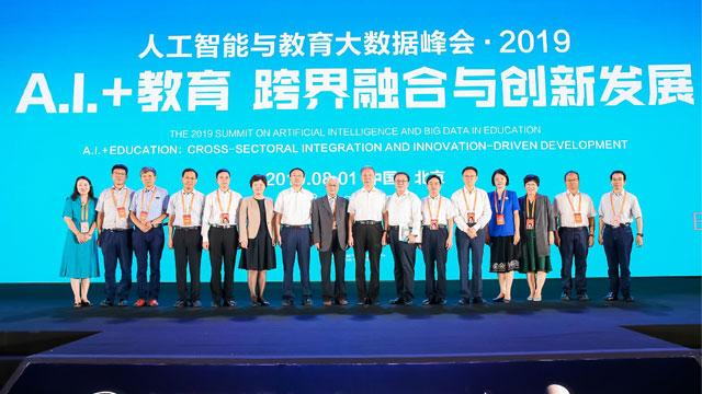2019人工智能与教育大数据峰会在京盛大开幕